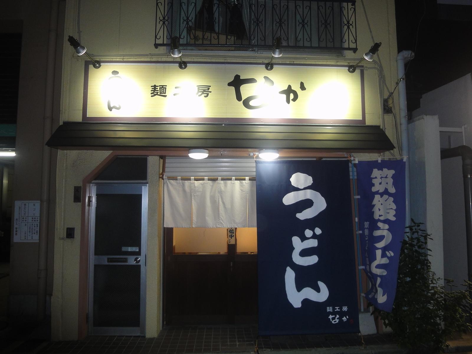 【麺工房 なか】in 赤坂
