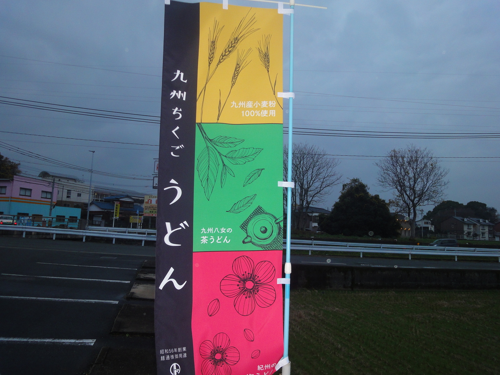 【三色うどん ポスター&のぼり】 完成しました