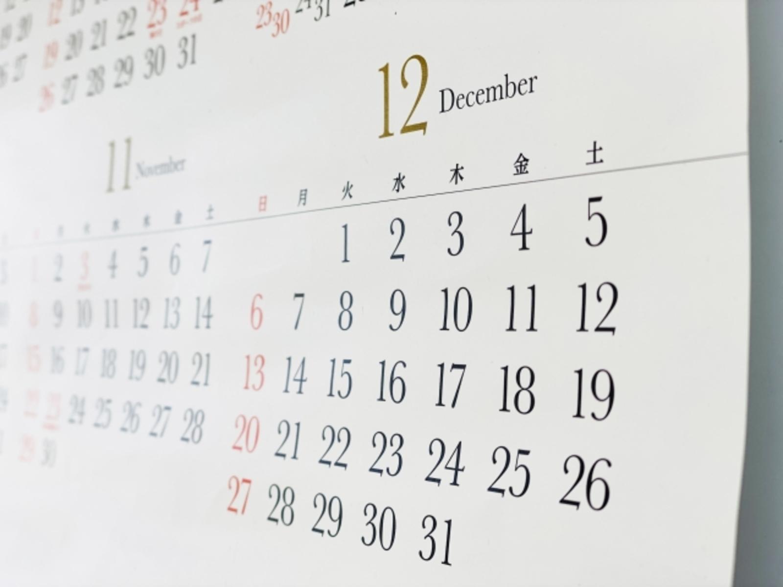 年末12月31日の営業についてのお知らせ