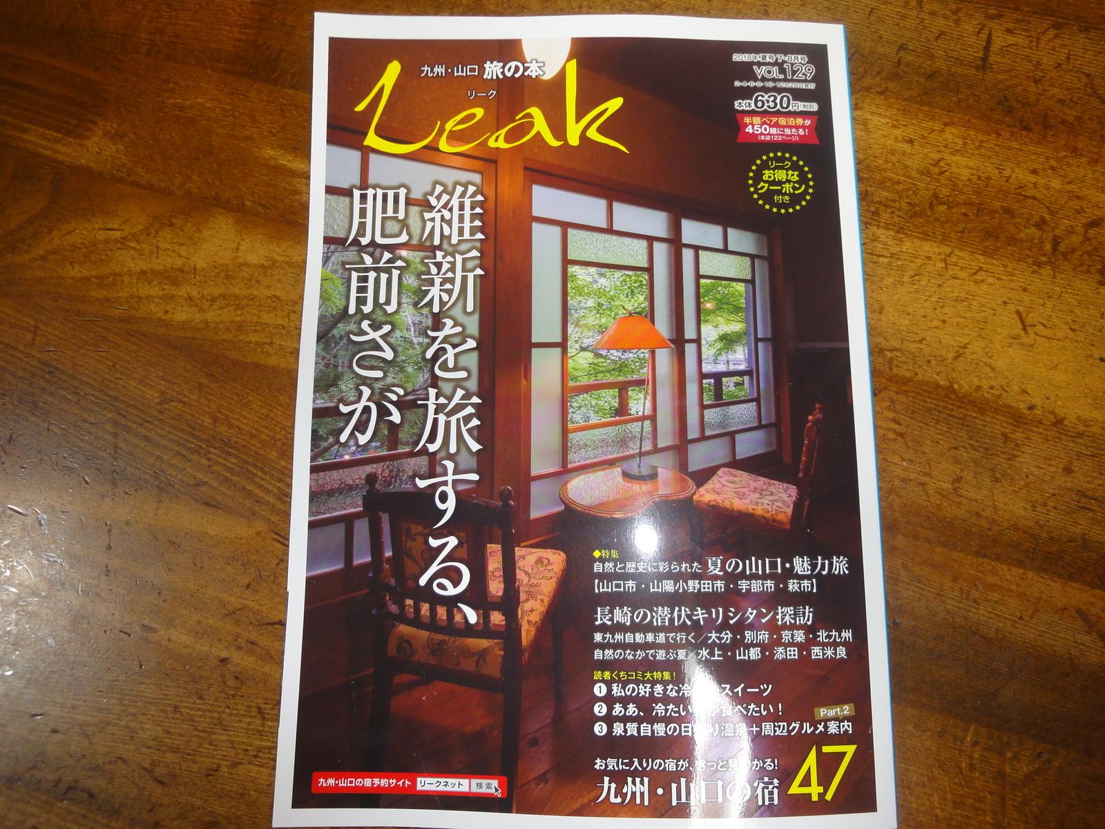 旅行雑誌Leakに掲載していただきました