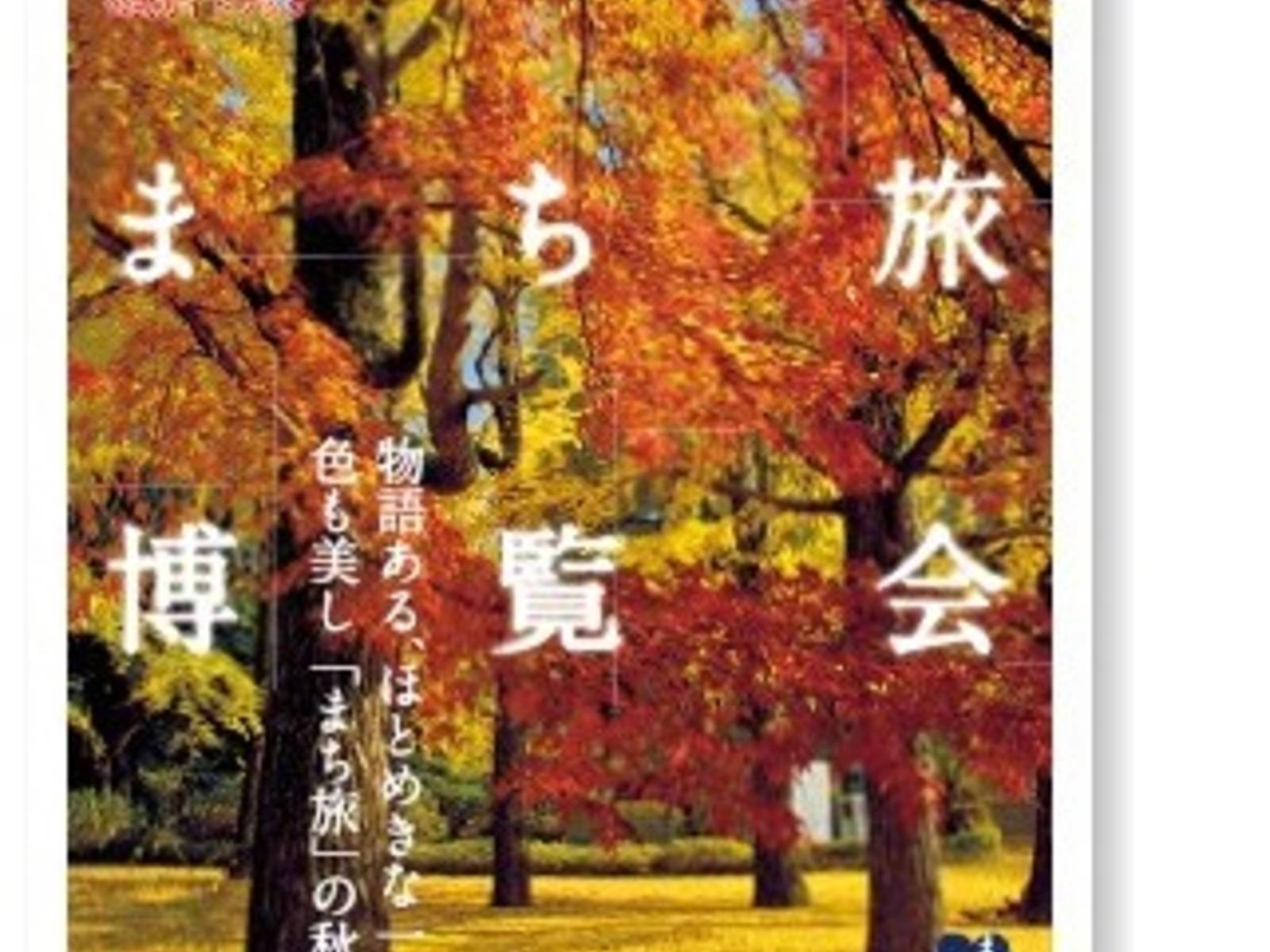 久留米まち旅博覧会