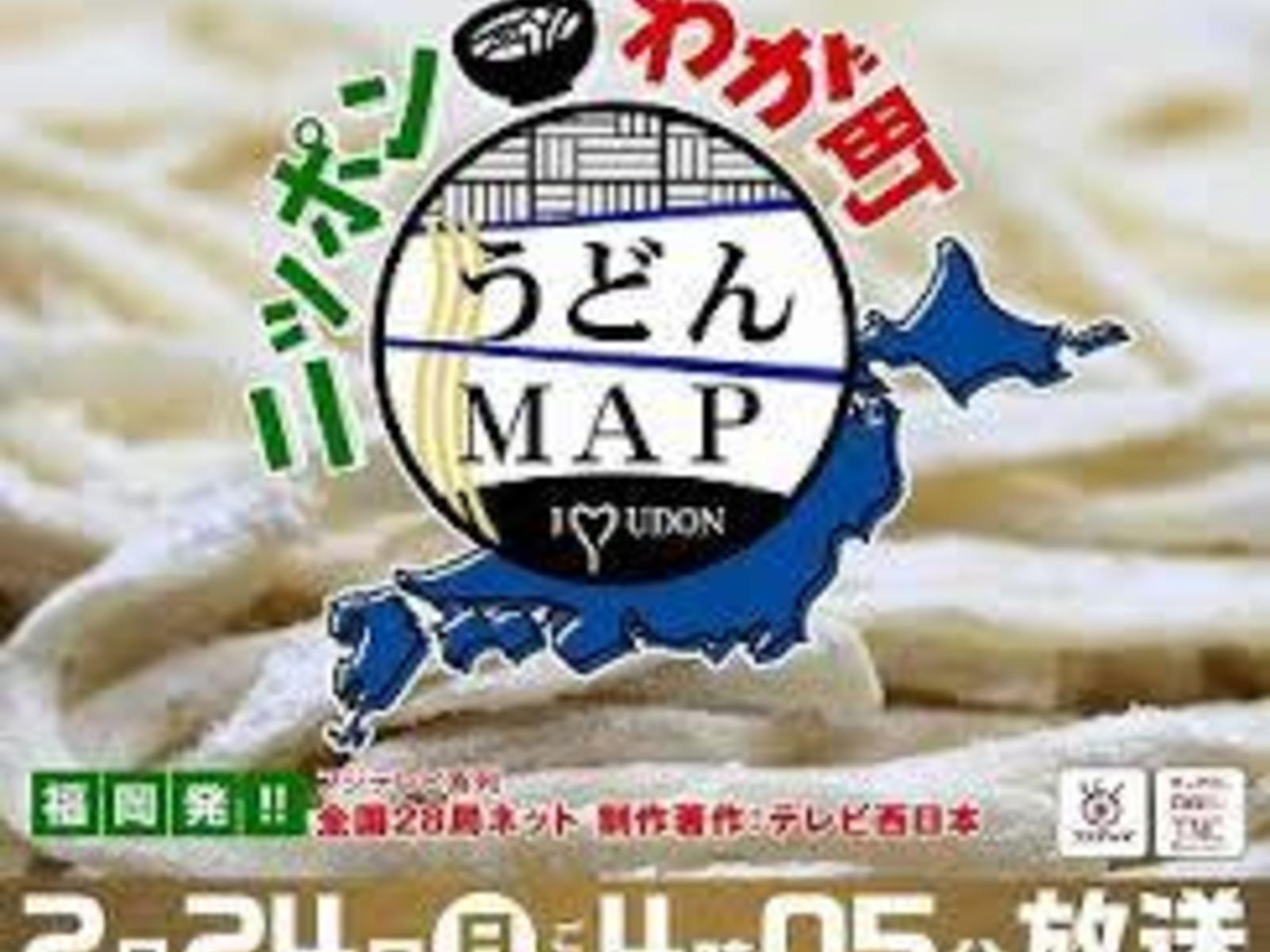 全国版うどんマップ 2月24日(日)16:05~放送されます